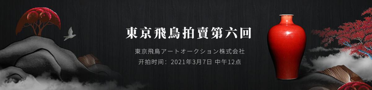 海外首页-東京飛鳥20210307滚动图