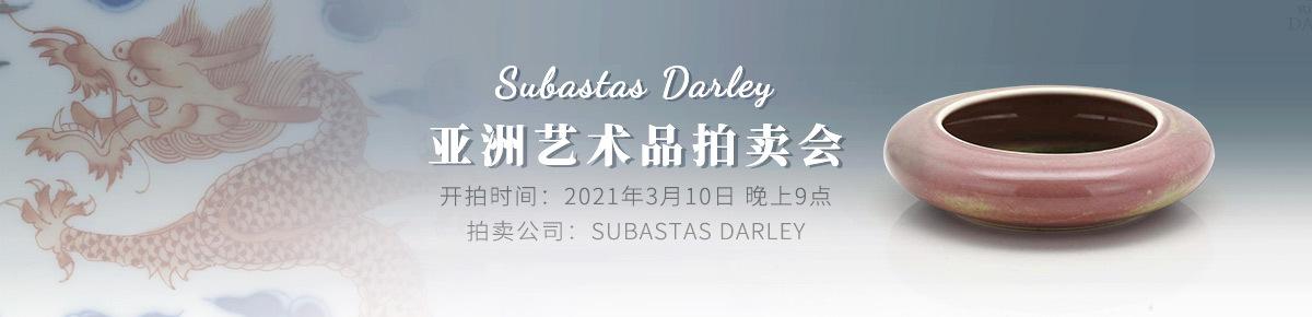 海外首页-Subastas-Darley20210310滚动图