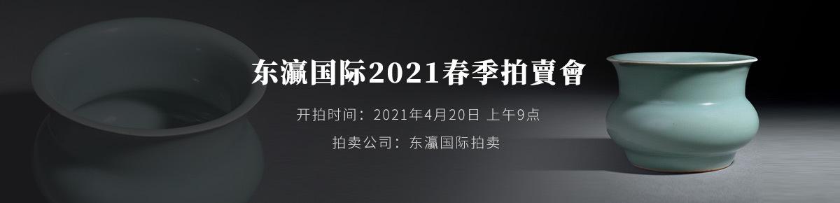 海外首页-东灜国际20210420滚动图