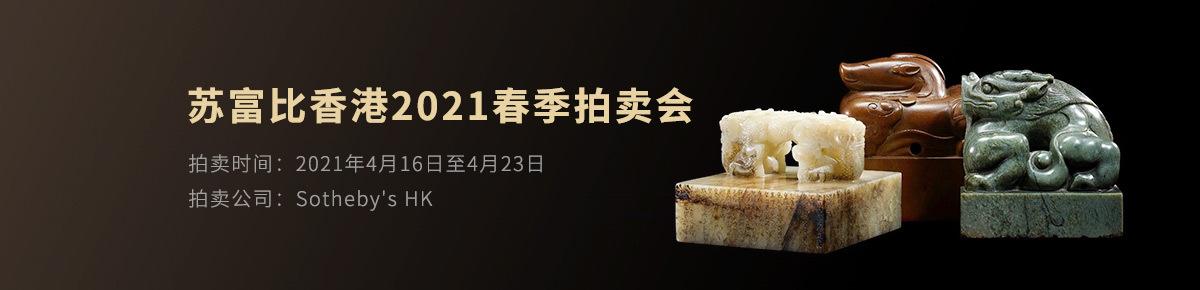 海外首页-苏富比香港20210423滚动图