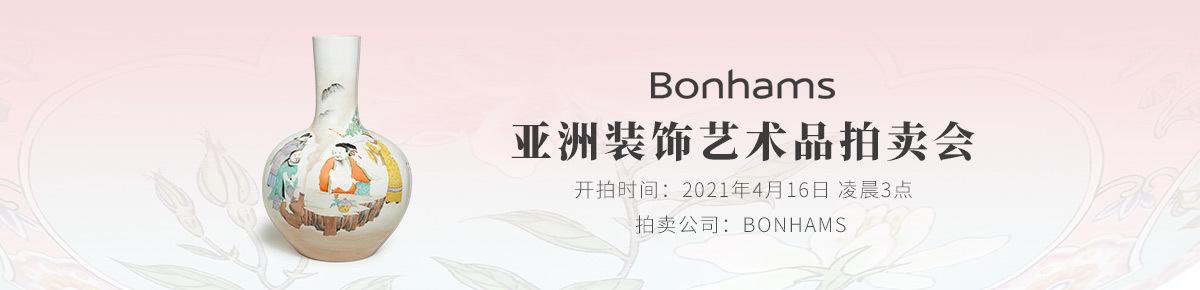 海外首页-Bonhams20210416滚动图