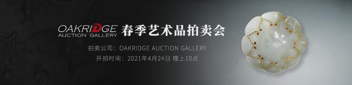 海外首页-Oakridge-Auction20210424滚动图