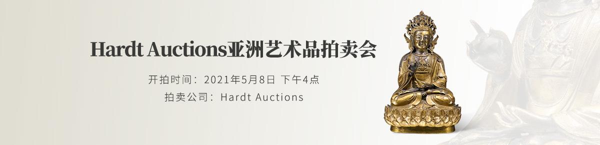 海外首页-Hardt-Auctions20210508滚动图