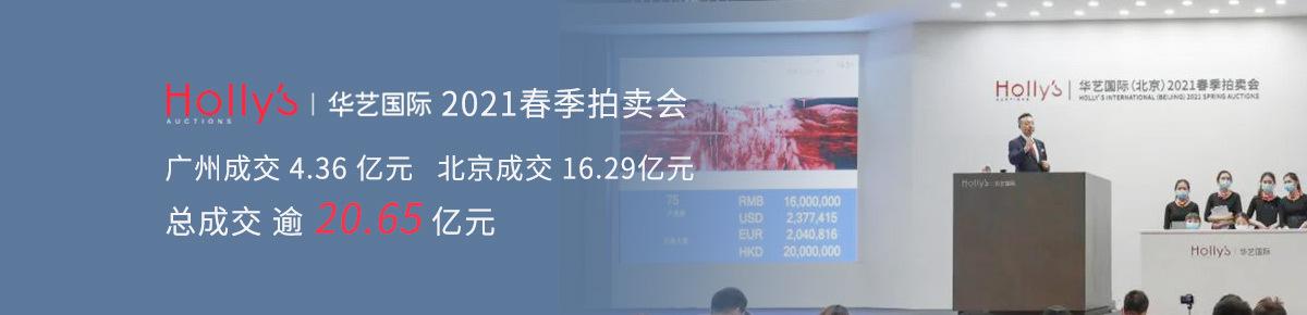 国内首页-华艺国际春拍2021滚动图