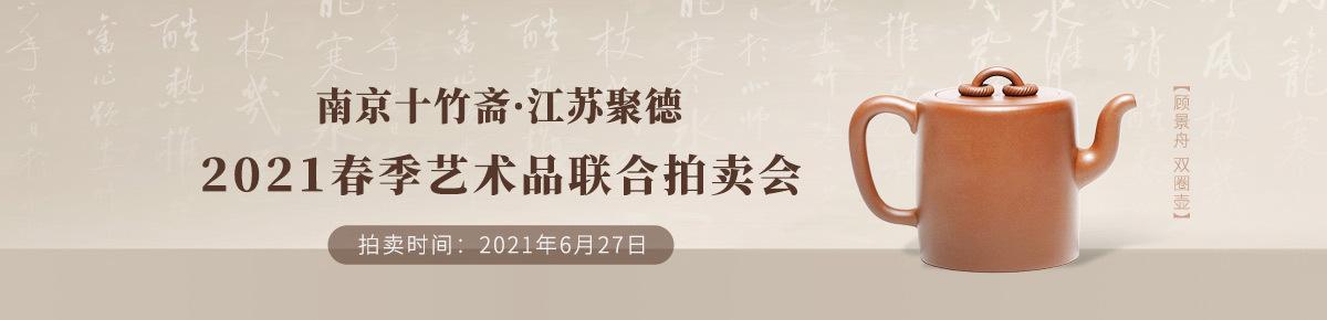 国内首页-南京十竹斋20210627滚动图