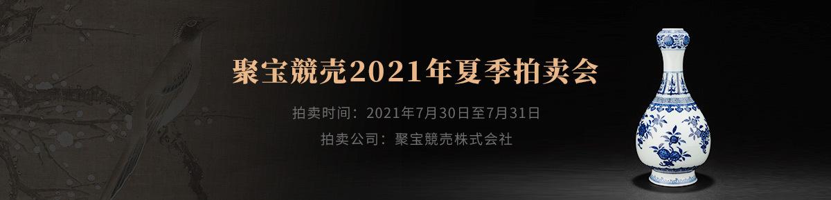 海外首页-聚宝競売20210731滚动图