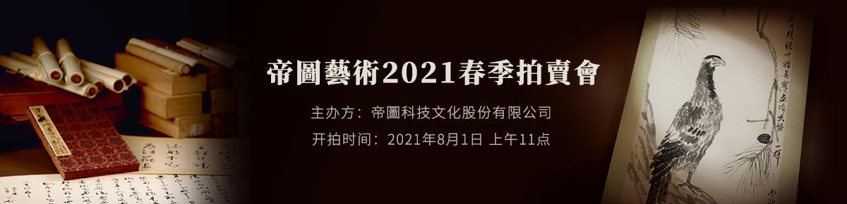 海外首页-帝圖藝術_20210801滚动图
