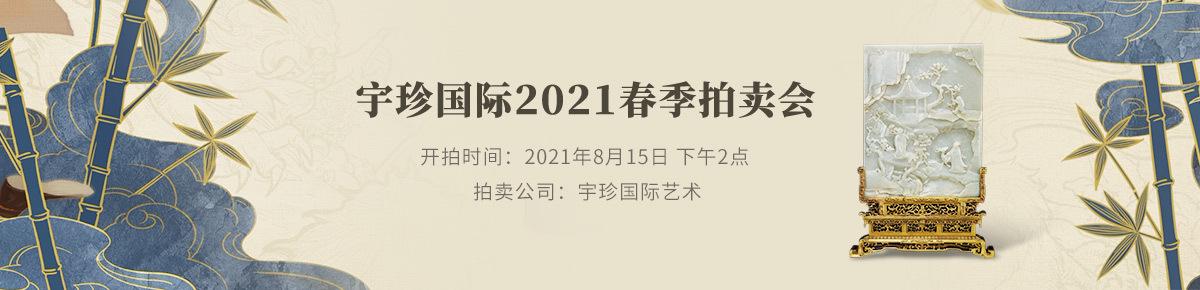 海外首页-宇珍20210815滚动图