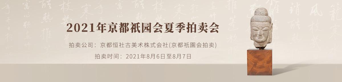 海外首页-京都恒社古美术20210807滚动图