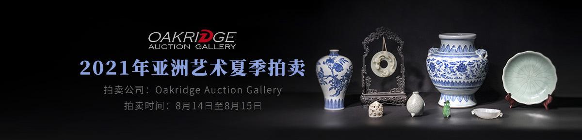 海外首页-Oakridge-Auction-Gallery20210815滚动图
