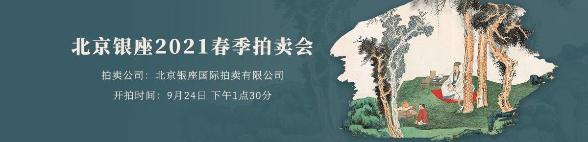 国内首页-北京银座202109024滚动图2