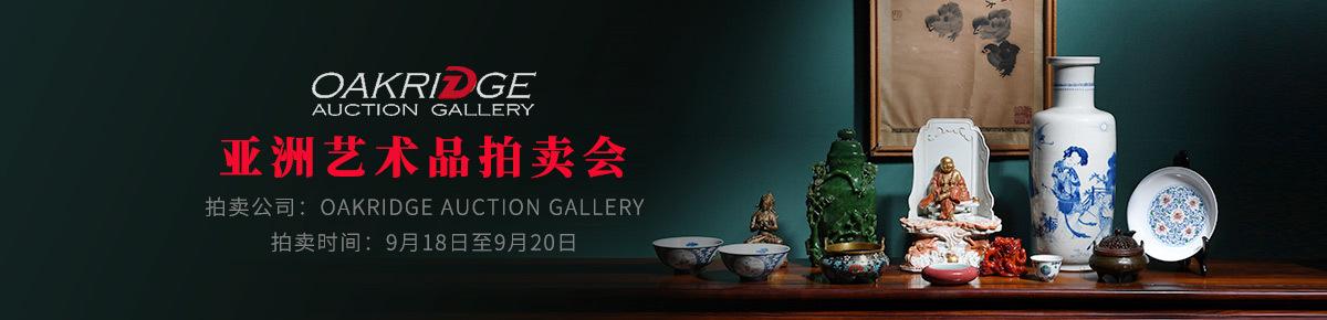 海外首页-Oakridge-Auction-Gallery20210919滚动图
