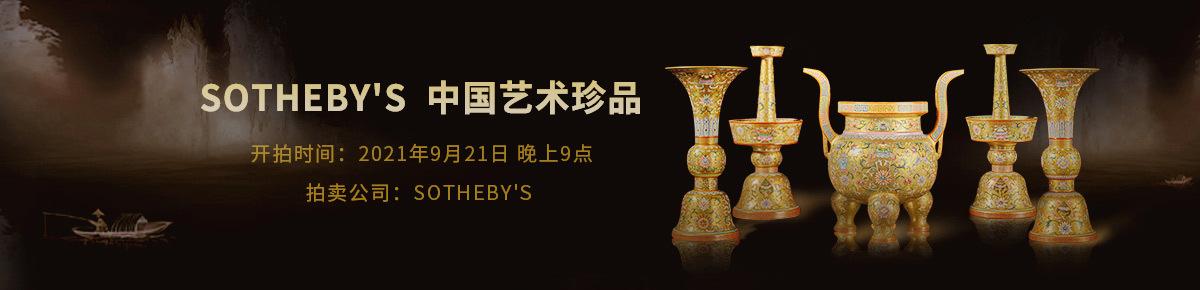 海外首页-Sothebys20210921滚动图