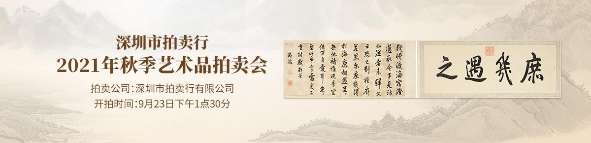 国内首页-深圳市拍卖行20210923滚动图