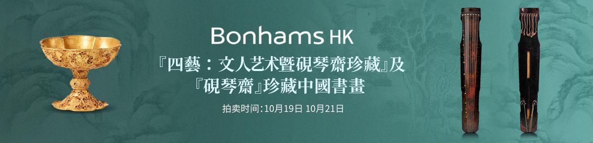 海外首页-BonhamsHK20211021滚动图