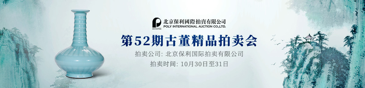国内首页-北京保利国际20211031滚动图