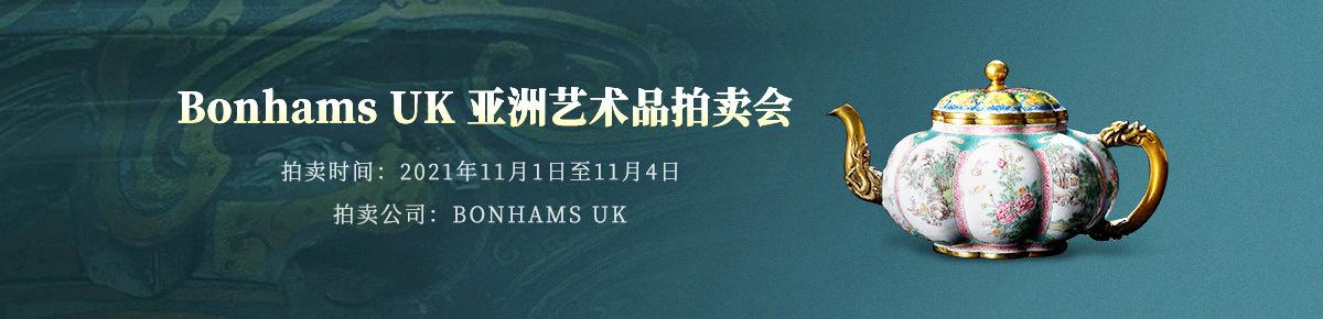 海外首页-Bonhams-UK_20211104滚动图