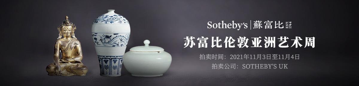 海外首页-Sothebys UK20211104滚动图