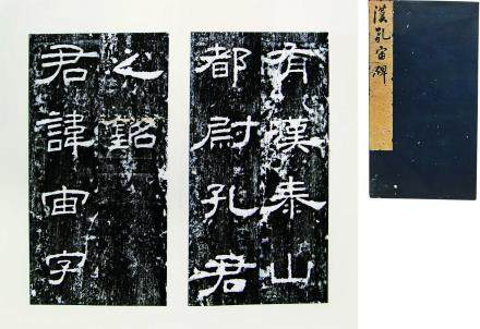 清汉孔宙碑纸本