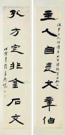 杨岘书法对联纸本轴