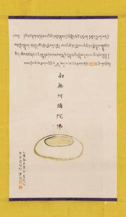 溥儒书法纸本片