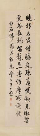 王仁爵 书法纸本轴