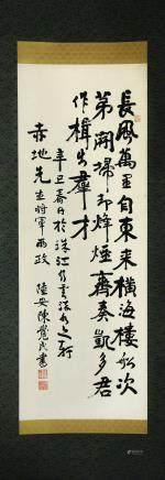 陳覺民 書法條幅纸本轴
