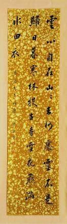 肃亲王书法纸本轴