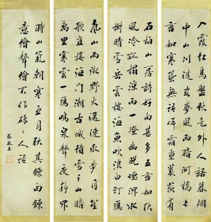 恭亲王四条屏书法纸本片