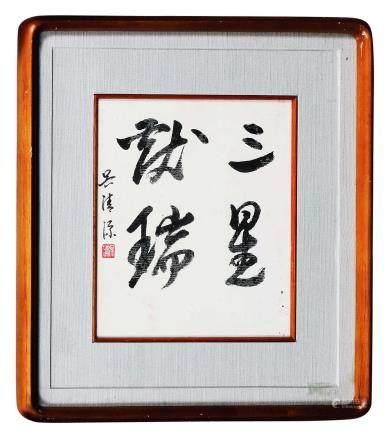 吴清源书法卡纸