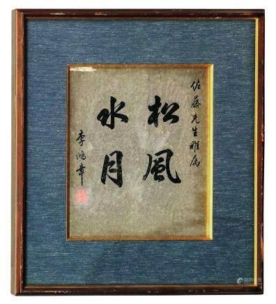 李鸿章松风水月卡纸