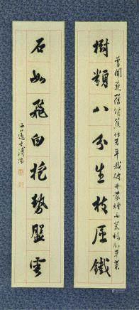 溥儒书法对联纸本片