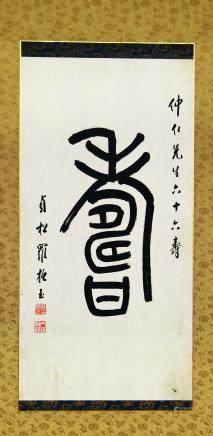 """罗振玉书法""""寿""""纸本片"""