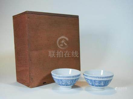 A Set of Chinese Blue and White Porcelain Teacups