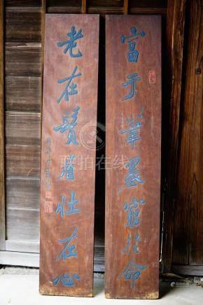 Zheng Ban Qiao(1693-1765), A Chinese Wooden