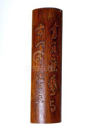 A Chinese Bamboo ''Poem'' Tea Scoop