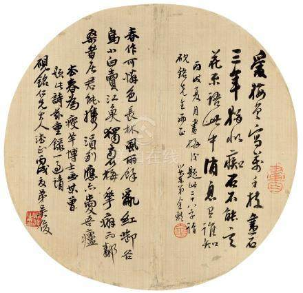 1886年作 行书圆光 镜心 水墨绢本