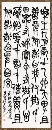 1922年作 篆书节临散鬲文 立轴 水墨纸本