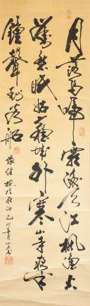 SHANSHI Chinese b.1936 Ink Calligraphy Poem