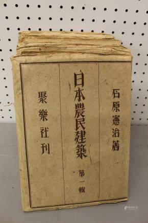Fifteen volumes of Japanese farmer architecture.