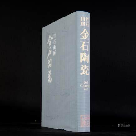A BOOK ON JIN SHI PORCELAIN WORKS