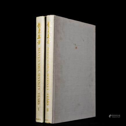 2-VOLUME BOOKS OF MAYUYAMA, SEVENTY YEARS