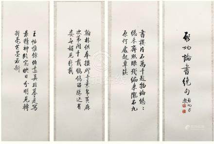 TWEELVE PAGES OF CHINESE ABLUM CALLIGRAPHY ON PAPER