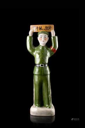 中國 二十世紀 彩繪陶瓷軍人雕像