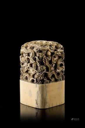 中國 十九世紀 象牙雕龍紋古文印章