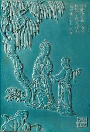 中國 二十世紀 綠鬆地庭院仕女浮紋瓷板 落款
