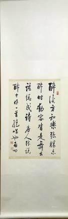 """QIGONG  CALLIGRAPHY """"ZUI HOU FANG ZHI"""""""