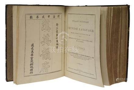 A Syllabic Dictionary of the Chinese Language, by S. Wells Williams, 1896
