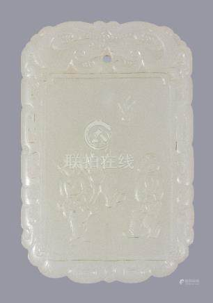 A Chinese white jade inscribed 'Boys' plaque