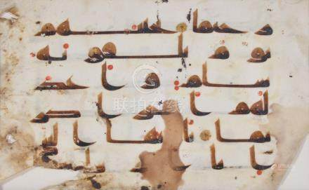 Vellum Qur'an folio written in kufic script.Text: sura XXXIII